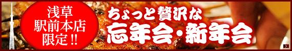 浅草駅本店限定!!ちょっと贅沢な忘年会・新年会