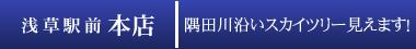 浅草駅前本店 隅田川沿いスカイツリー見えます!
