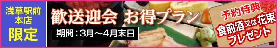 浅草駅前本店限定 歓送迎会お得プラン 期間:3月~4月末日