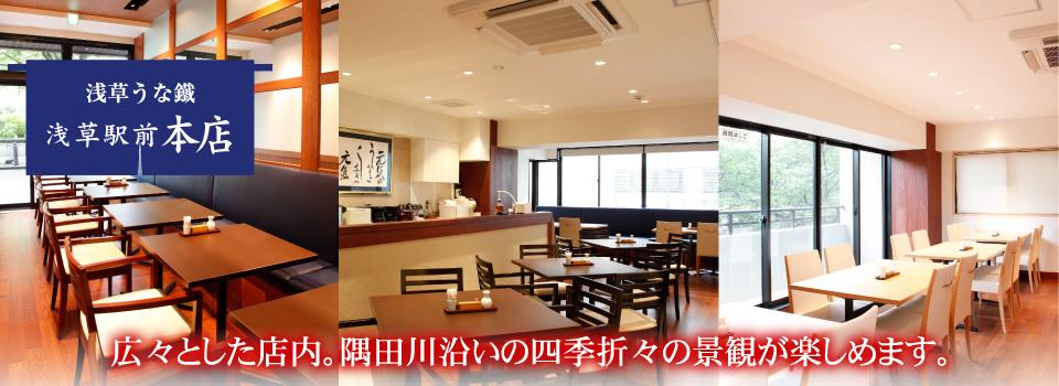 浅草駅前本店 東武草駅前店 広々とした店内。隅田川沿いの式折々の景観が楽しめます。