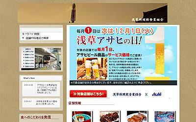 浅草料理飲食業組合