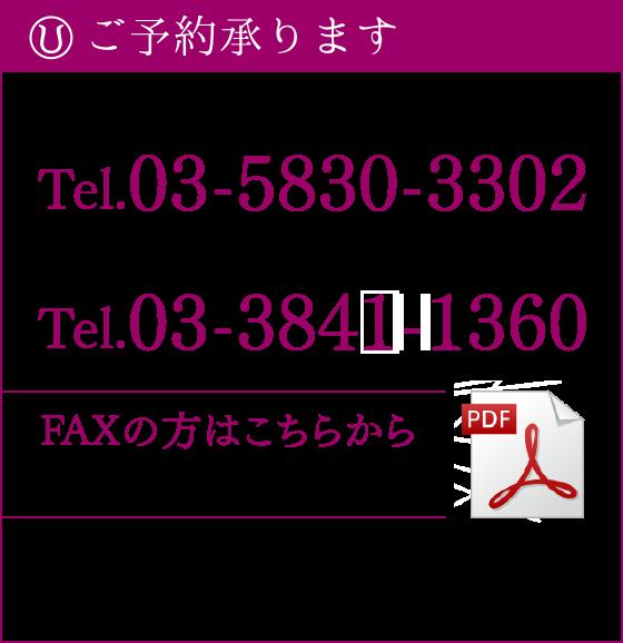 東京浅草うなぎ屋|ひつまぶしの老舗名店|うな鐵(うな鉄)