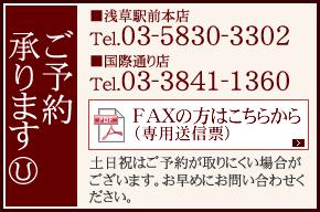 ご予約 承ります ■浅草駅前本店 Tel.03-5830-3302 ■国際通り店 Tel.03-3841-1360 土日祝はご予約が取りにくい場合がございます。お早めにお問い合わせください。