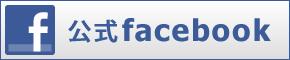 浅草うな鐵公式facebook