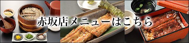 赤坂店メニュー
